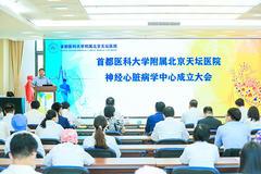 北京天坛医院神经心脏病学中心成立