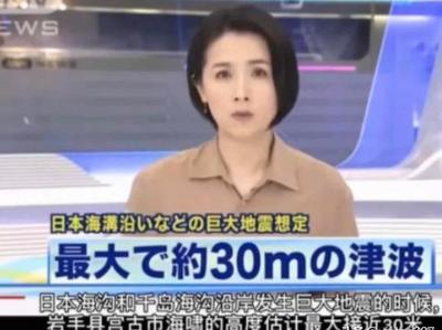 如果日本突发9.4级地震,岛屿沉没,日本网友热议去中国还是美国