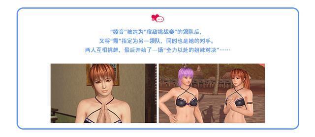 《DOA女神假期》新活动:姐与妹宿敌挑战赛开启