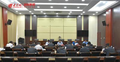 淄博高新区法院召开审判执行工作调度会