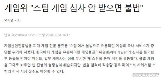 Steam商店在韩国涉嫌违法 游戏发行需接受审查