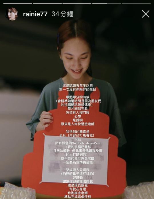 杨丞琳36岁生日收到李荣浩大礼:全部颜色的NS Joy-Con手柄