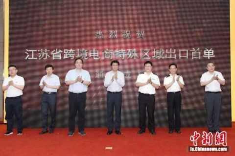 江苏省跨境电商特殊区域出口首单业务通关成功