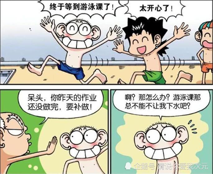 爆笑解忧:呆头终于等到游泳课,却被刘姥姥拉去补作业