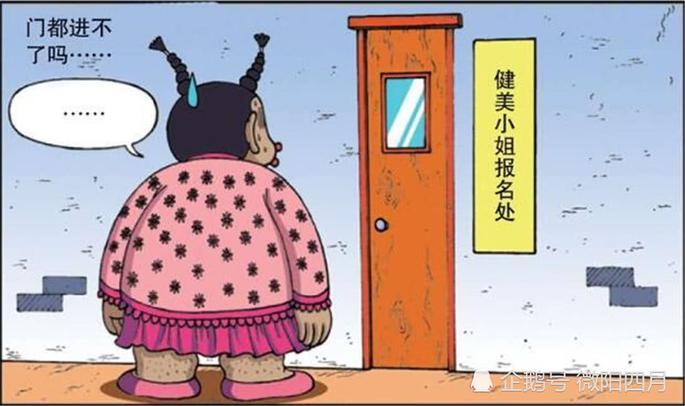 爆笑解忧:班花想要参加健美大赛获得奖金,信誓旦旦的班花发现连门都进不去