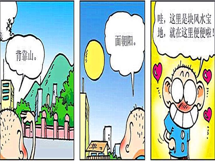 """爆笑校园:风水宝地好到""""起飞""""?爱护环境人人有责!"""