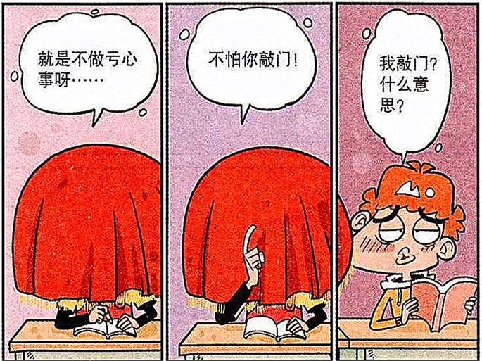 """爆笑阿衰:阿衰为大脸妹盖上""""红头纱"""",大脸妹公主抱阿衰成为名场面!"""