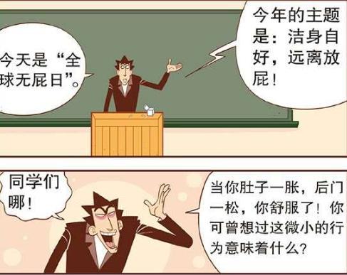 """爆笑阿衰:阿衰被金老师气到""""憋到内伤"""",金老师马上送果篮赔礼道歉!"""