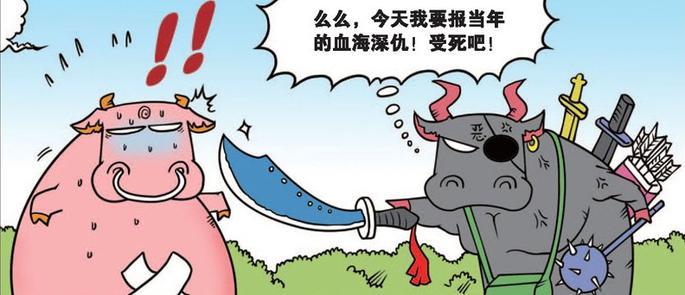 爆笑漫画:江湖侠牛前来寻找么么报仇,但秉持原则不杀手无寸铁之牛!