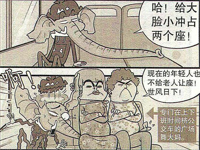 """爆笑阿衰:小衰衰碰到广场舞大妈""""甘拜下风"""",在公交车上瑟瑟发抖?"""