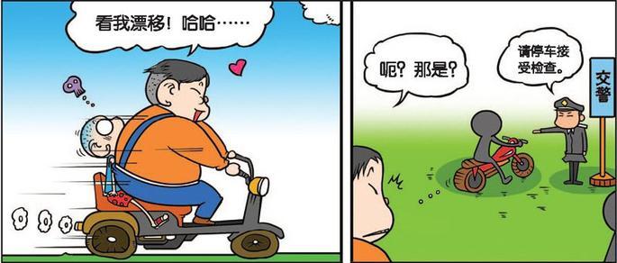 爆笑漫画:呆头多功能用法,变身头盔保护肉墩子的人身安全!