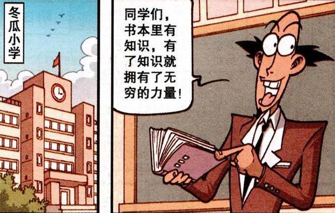 星太奇:知识是无穷的力量,除了上课扇走蚊子,还能教训不听课的学生!