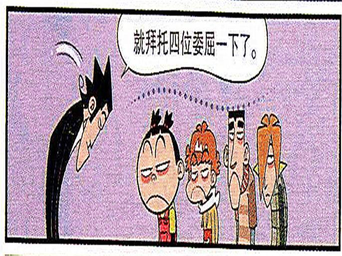 """爆笑阿衰:学生合体假扮八爪大章鱼,金老师却变成""""驴肉火烧""""?"""