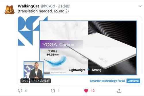 联想Yoga Carbon曝光 极致轻薄搭载全新11代酷睿