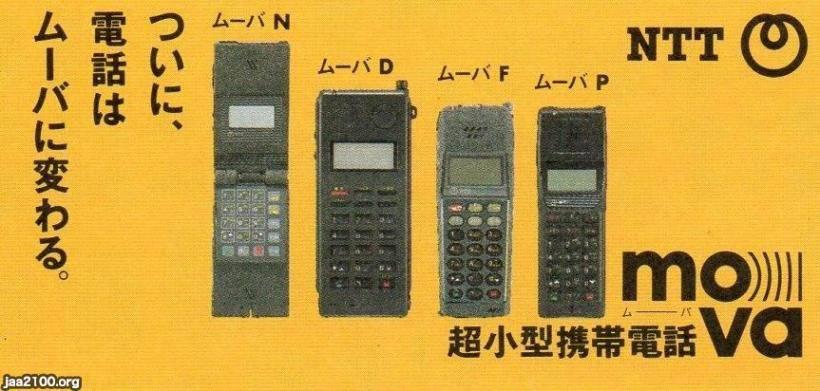 日本人为什么现在还在用翻盖手机?