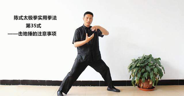 陈式太极拳实用拳法第35式——击地捶的注意事项