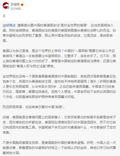 胡锡进:香港这仗就是要让华盛顿明白,它管多了