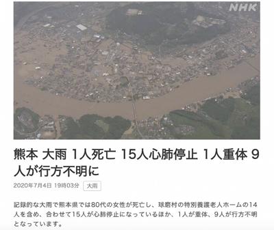 日本西南部暴雨或已致死16人,9人下落不明