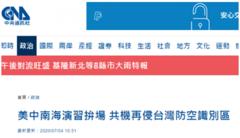 台媒:解放军军机再次现身台湾西南空域,为6月9日以来第10次