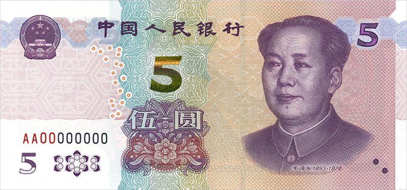 新版5元纸币来了!11月5日起正式发行