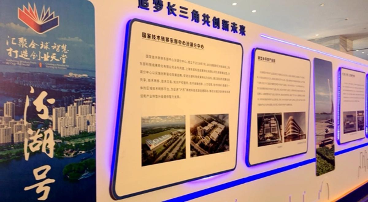 汇聚全球智慧,打造创业天堂 江苏汾湖高新区举办国际精英创新创业洽谈会