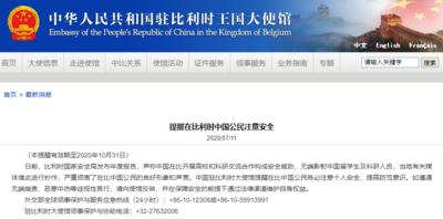 中国驻比利时大使馆提醒:在比中国公民注意安全