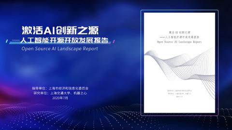 2020世界人工智能大会|参与融入、蓄势引领 《人工智能开源开放发展报告》发布