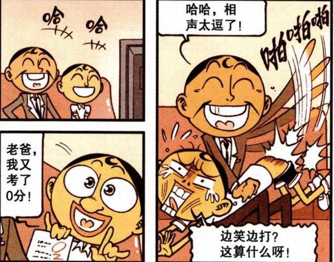 """爆笑校园:奋豆看到老爸在家太""""枯燥"""",教老爸新式打孩子方法!"""