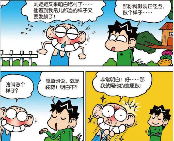 爆笑校园:为了阻止刘姥姥再次白吃白喝,呆头使出了大招,装蒜!