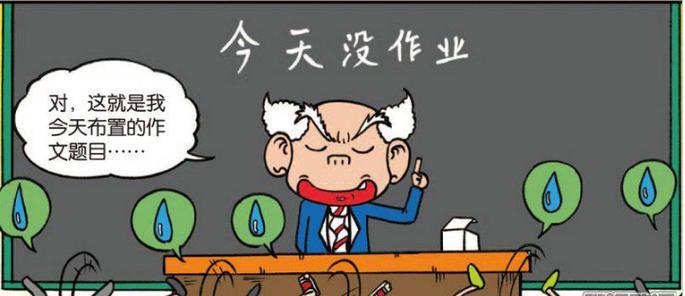 爆笑校园:大家本以为刘姥姥说今天没作业,没想到这就是今天的作文题目!
