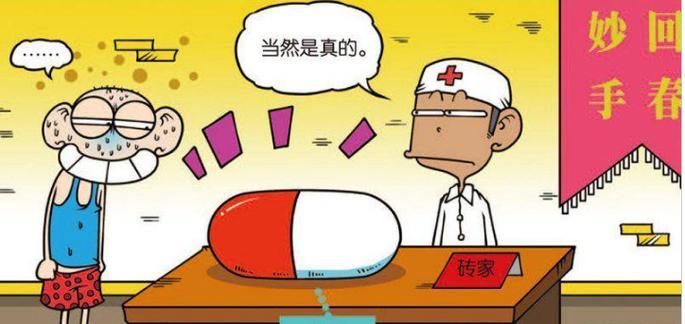 """爆笑校园:呆头问医生有没有增肥的方法,医生掏出了""""特大版""""胶囊!"""