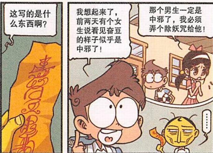 """爆笑校园:奋豆的真身被人看破,道士用""""符咒""""成功把奋豆制服!"""