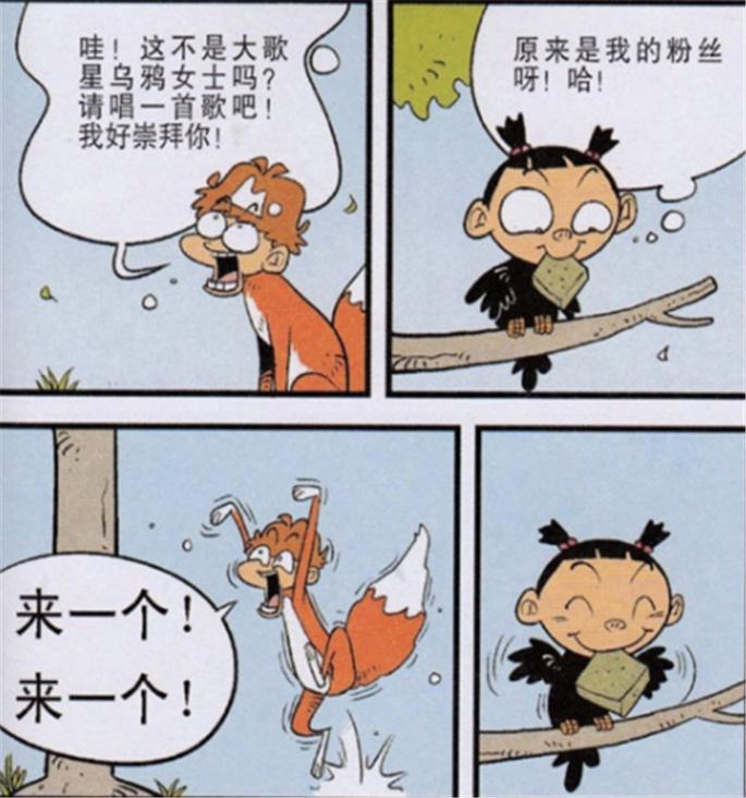 爆笑漫画:大脸妹成黑乌鸦喜欢吃臭豆腐,小衰变粉丝,只为骗吃