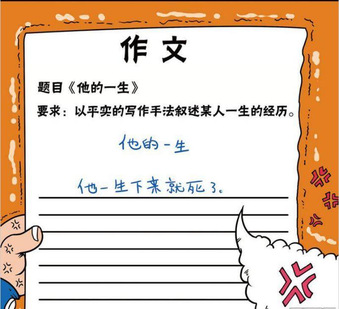 爆笑校园:刘姥姥布置了作文作业,看到呆头交上来的内容,一阵头大!