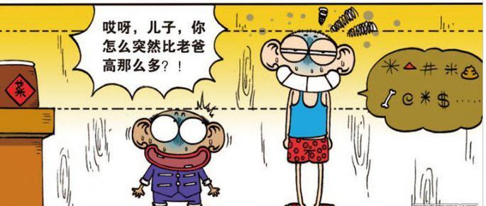 爆笑校园:呆头向缸神许愿比呆爸高,于是缸神把呆爸变矮了!