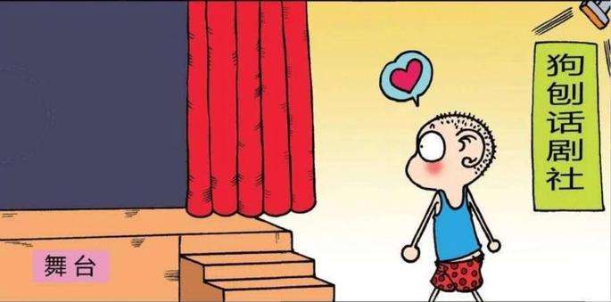"""爆笑校园:呆头第一次有幸上舞台变""""月亮男孩"""",这剧情太有意思了"""