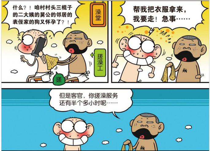 爆笑校园:呆头搓澡的时候突然有急事,只能把搓澡工打包带走了!