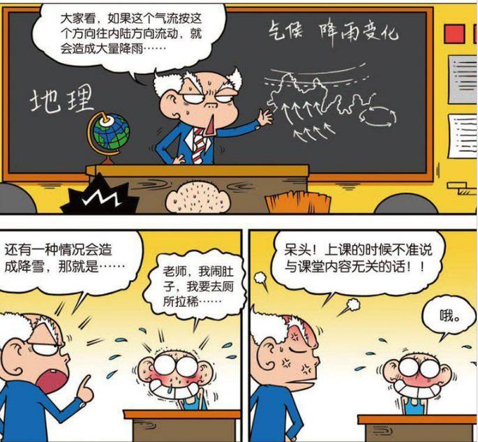 爆笑校园:轮到呆头值日,可是呆头的腿骨折了,刘姥姥想到好主意!