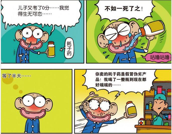 爆笑校园:呆爸喝了一瓶耗子药准备一死了之,没想到一瓶的药效不够!