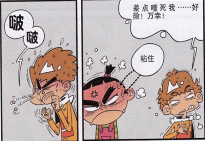 爆笑漫画:小衰是个路痴,用闻气味和定位方法都不能解决