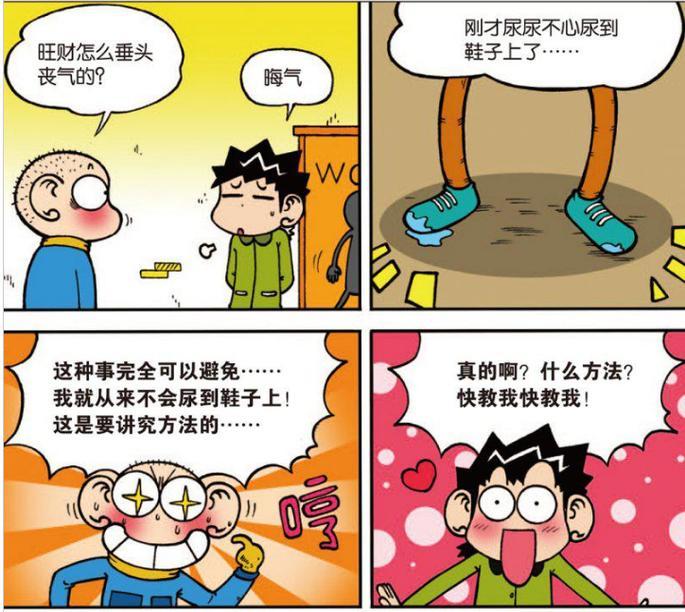 爆笑校园:刘姥姥让呆头把一直在看的东西交出来,于是呆头把裤头给他了!