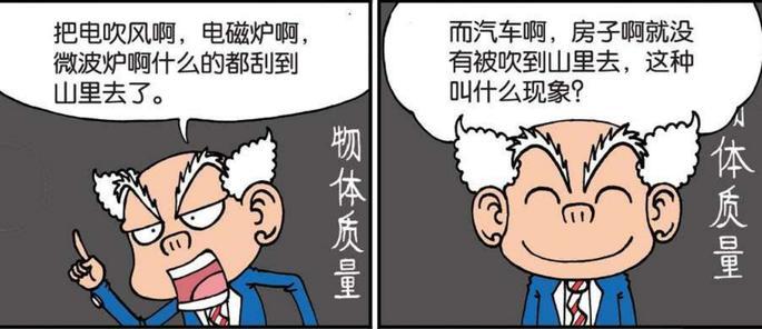 爆笑校园:刘姥姥说的这个现象,到底是指什么?呆头说得好像没错