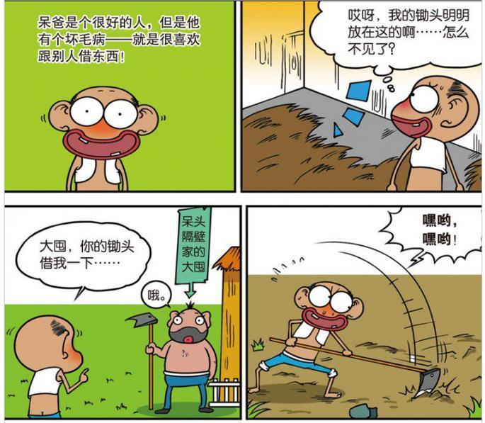 爆笑校园:呆头不在家,为了撒气,呆爸借了邻居家的儿子来打!