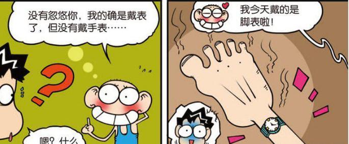 爆笑校园:呆头太奇葩了,出门不带手表,戴脚表!
