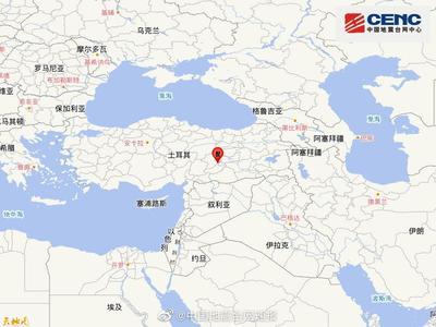 土耳其发生5.3级地震 震源深度10千米