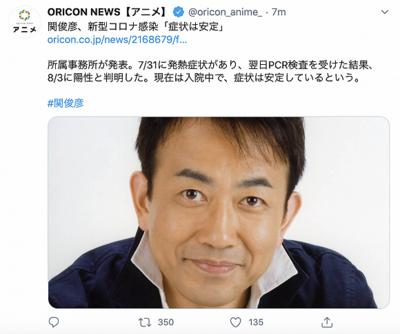 日本知名声优、机动战士高达系列配音演员关俊彦确诊新冠