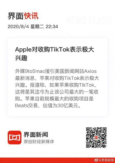 外媒:苹果对收购TikTok表示极大兴趣