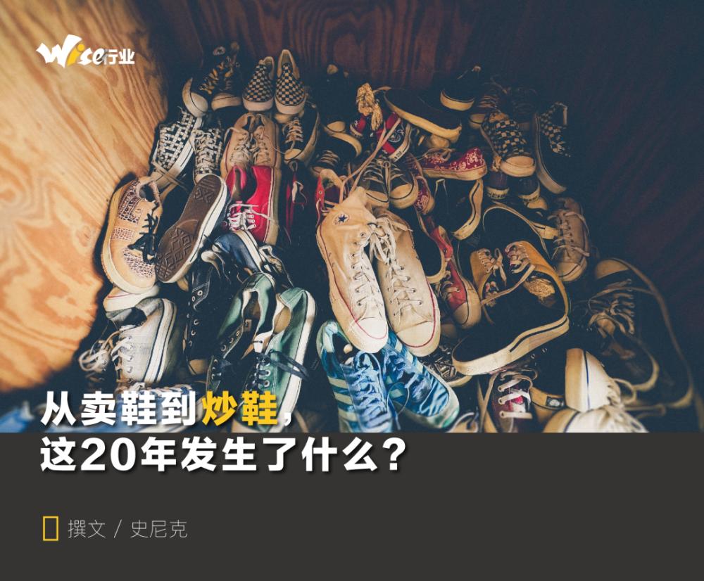 互联网卖鞋20年:中国为什么没有Zappos?