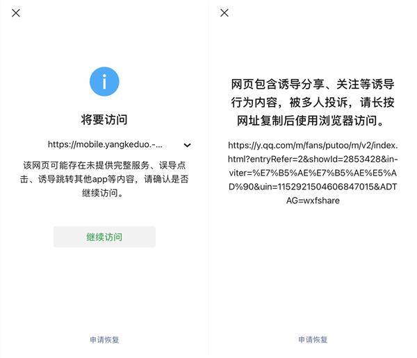 微信整治第三方违规导流链接:QQ音乐、QQ浏览器也不放过