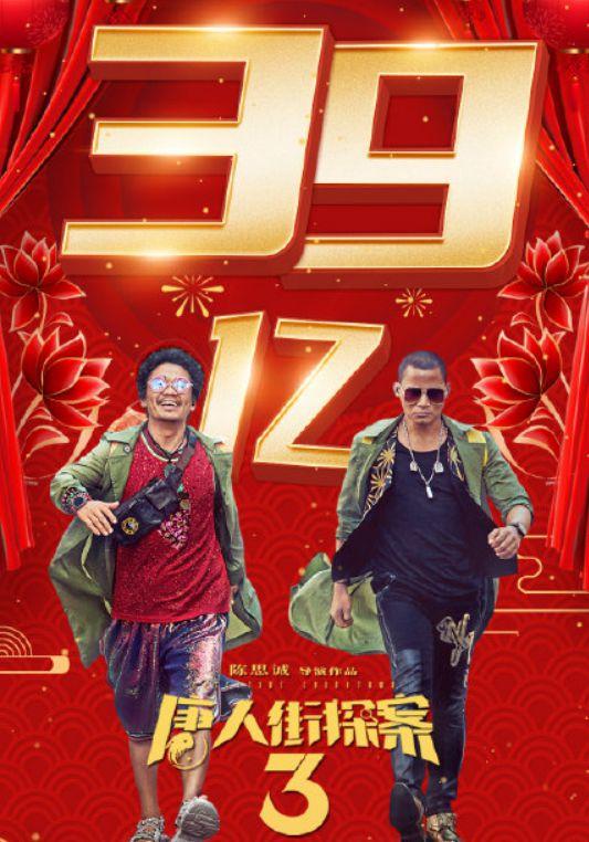 中国影史首位200亿票房演员!打破黄渤吴京记录,沈叔叔厉害了